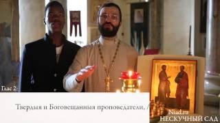 Поем вместе: тропарь св.апп.Петра и Павла
