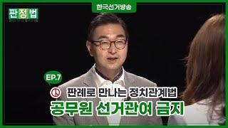 [공무원 선거관여 금지] 판례로 만나는 정치관계법, 판정법 7편 영상 캡쳐화면