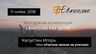 Евангелие как центр 2018 | семинар Игоря Капустина