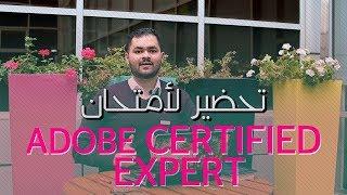 تحضير لأمتحان شهادة خبير أدوبي المعتمد Adobe Certified Expert