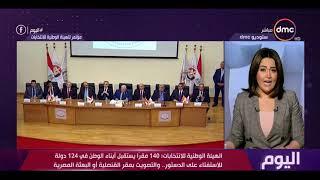 اليوم - الهيئة الوطنية للانتخابات: الاستفتاء على التعديلات الدستورية خارج مصر أيام 19 و20 و21 أبريل