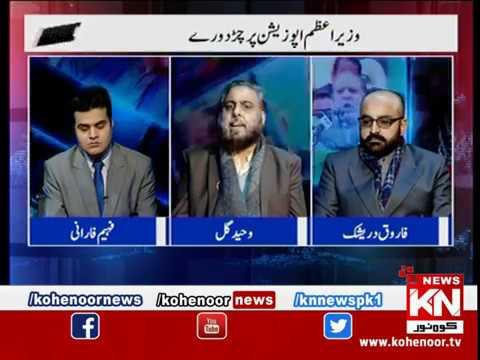 Hotline 27 January 2019 | Kohenoor News Pakistan |