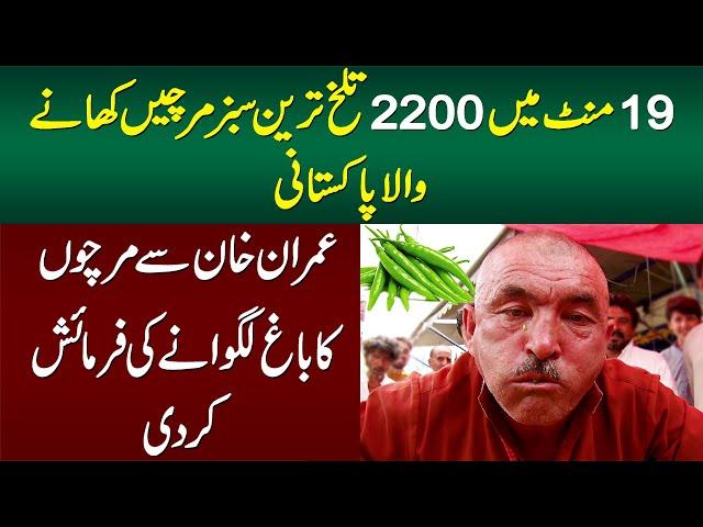 انیس منٹ میں بائیس سو تیز سبز مرچیں کھانے والا پاکستانی