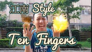 Ten Fingers (江南Style Mix)