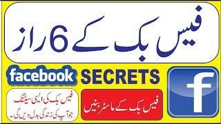 Top6SecretsandTricksofFacebookApp
