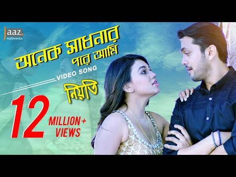 Download Onek Sadhonar Pore | Full Video Song | Arifin Shuvoo | Jolly | Nancy | Imran | Niyoti | Jaaz HD Mp4 3GP Video and MP3