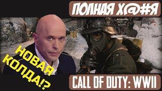 НОВАЯ КОЛДА? ПОЛНАЯ Х@#Я | НАСТОЯЩИЙ ОБЗОР | Call Of Duty: WWII