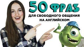 50 разговорных фраз для свободного общения на английском - English Spot