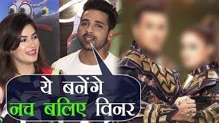 Nach Baliye 9: Puneesh Sharma - Bandgi Kalra ने बताया कौन जीतेगा नच बलिये 9 | Shudh Manoranjan
