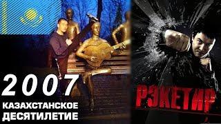 Казахстан в 2007 году. Памятник Битлз и фильм Рэкетир