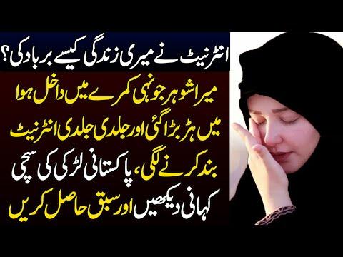 انٹرنیٹ نے میری زندگی کیسے برباد کر دی،پاکستانی لڑکی کی سبق آموز کہانی:ویڈیو دیکھیں
