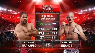 Русимар Палхарес vs. Алексей Иванов / Rousimar Palhares vs. Alexei Ivanov