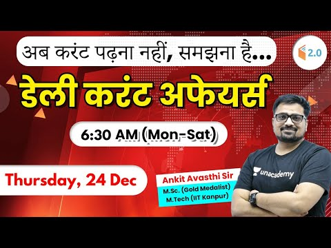 6:30 AM - Daily Current Affairs 2020 by Ankit Avasthi | 24 December 2020