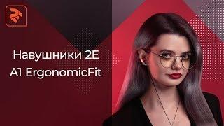 Навушники 2E A1 ErgonomicFit