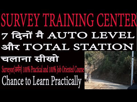 Land Survey 7Days Course for ITI, Diploma and B-Tech Engineer I ...