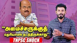 வெடிக்கும் அமைச்சர் ஜெயக்குமார்...TNPSC தில்லு முல்லுகள்! #Jayakumar