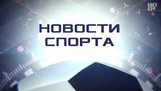 Новости спорта. (16.10.19)