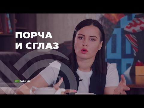 Порча и сглаз ➤ Дарья Трутнева ➤ как снять сглаз и порчу, работая с подсознанием