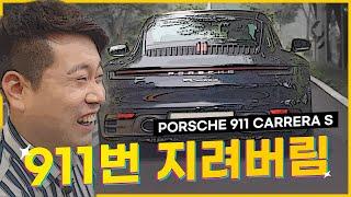 [카랩] 911번 지렸다! 포르쉐 911 카레라S [실내외편]