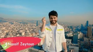 Nassif Zeytoun - Ana Maik [Lyric Video] (2019) / ناصيف زيتون - أنا معك