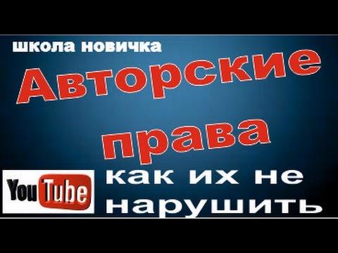 Авторское право на канале YouTube. Основные аспекты. Как не нарушать авторские права.
