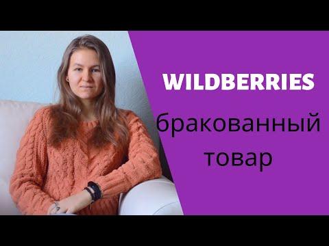 Бракованный товар у Wildberries. Как маркетплейс выкупает брак у поставщиков?