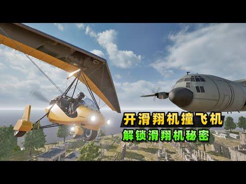 在PUBG內用滑翔機撞空投飛機