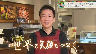 富久栄珈琲/ふくしま未来ストーリー