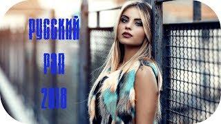 🇷🇺 Русский Рэп 2018 - 2019 🎵 New Russian Rap 2018 🎵 Русский Рэп Новинки 2018 #10 | MaxiMusic