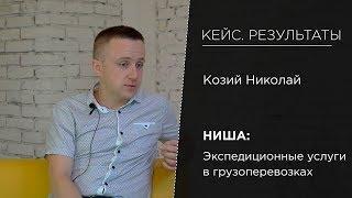 Кейс | Фабрика Бизнеса | Козий Николай