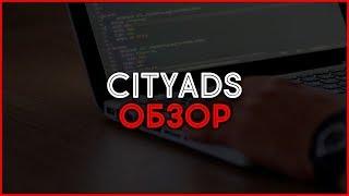 Заработок в Интернете на CityAds