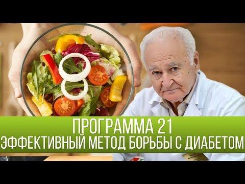 Продажа диабетических продуктов питания