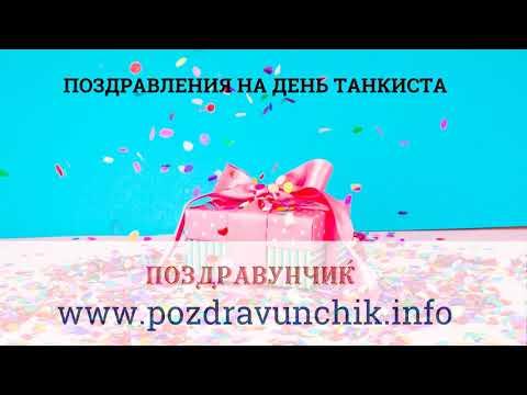 Поздравления на день танкиста