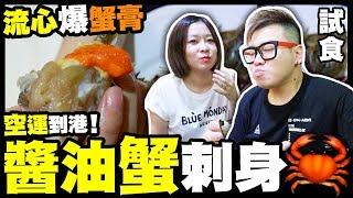 【試食】流心爆蟹膏!醬油蟹🦀刺身~韓國空運到港