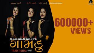 GAMDU(ગામડુ) | TRADITIONAL SONGS | JIGNASHA,HAPPY,LUCKY | DESI SONGS 2020 | RAJANRAYKA DHAVALMOTAN