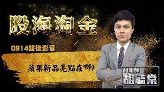 胡毓棠 股海淘金【蘋果新品亮點在哪?】影音分析 2018/09/14