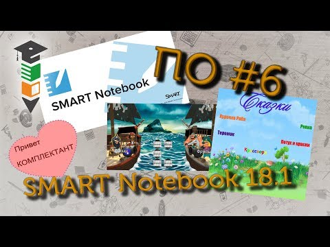 ПО #6 SMART Notebook 18.1