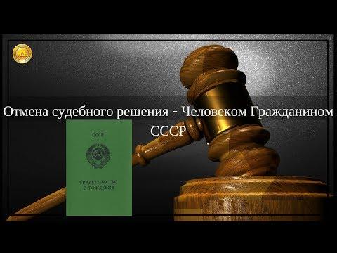 Судебное решение - ОТМЕНА гражданином СССР