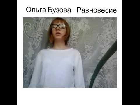 Ольга Бузова- Равновесие