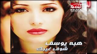 اغاني طرب MP3 Heba Youssef - Shouf Gherak هبه يوسف - شوف غيرك تحميل MP3