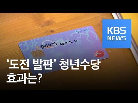 """""""여유 생기니 기회 보여""""…'도전 발판' 청년수당, 효과는? / KBS뉴스(News)"""
