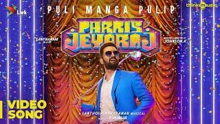 Parris Jayaraj Trailer