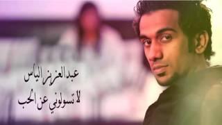تحميل و مشاهدة عبدالعزيز الياس لا تسولوني عن الحب 2015 Abdulaziz ALyas LA teseloni HD, 720p MP3