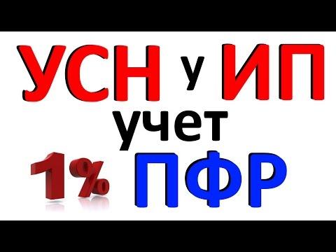 УСН можно ли уменьшить ИП на 1% Страховых взносов ПФР и ФСС с дохода свыше 300 000 рублей