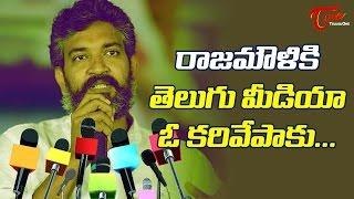 Is Baahubali 2 Rajamouli Insulting Telugu Media ?