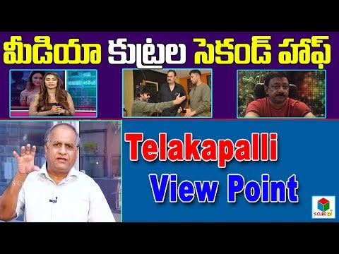 Telakapalli Viewpoint On PawanKalyan Protest Against Media Heads | Fans Angry Reactions Film Chamber