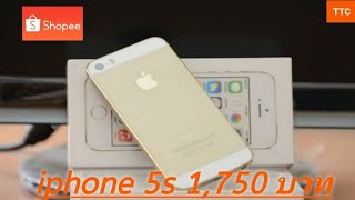 Iphone 5s จาก Shopee 1,750 คุ้มมั้ยมาดูกัน