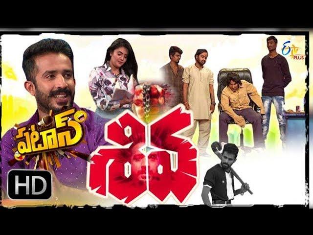 Patas – 16th December 2017 – Full Episode | ETV Telugu | Shiva Spoof