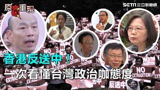 香港反送中!一次看懂台灣政治咖態度|三立新聞網SETN.com