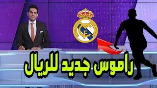 اخبار ريال مدريد اليوم: الريال يتحرك لضم راموس جديد لتعزيز دفاعه في الإنتقالات الشتوية لقادمة !!